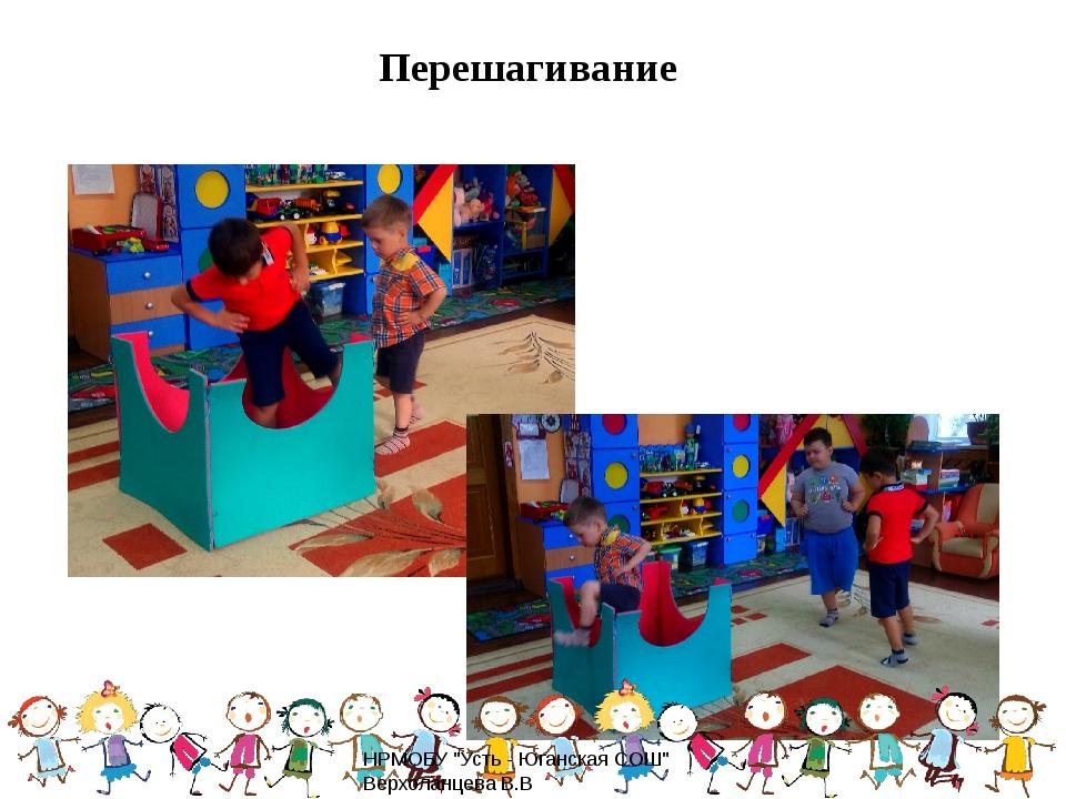 """Перешагивание НРМОБУ """"Усть - Юганская СОШ"""" Верхоланцева В.В"""