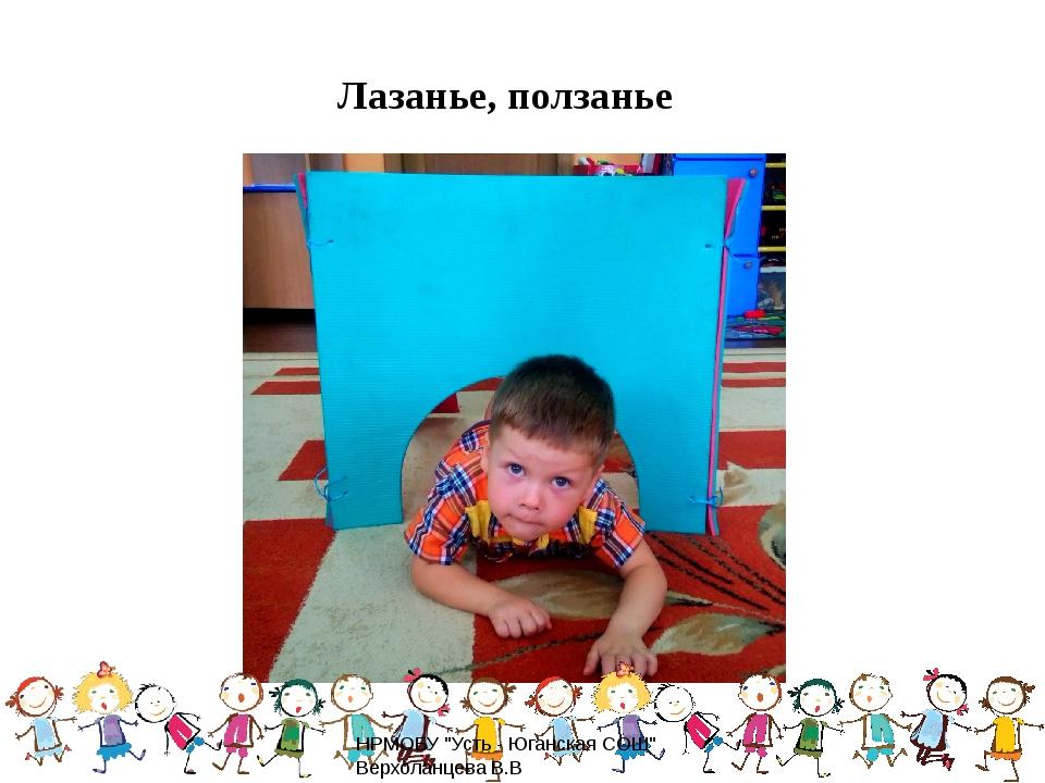"""Лазанье, ползанье НРМОБУ """"Усть - Юганская СОШ"""" Верхоланцева В.В"""