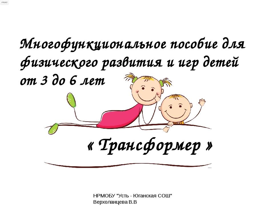 Многофункциональное пособие для физического развития и игр детей от 3 до 6 ле...
