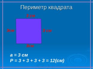 Периметр квадрата 3 см 3см 3см 3 см а = 3 см Р = 3 + 3 + 3 + 3 = 12(см)