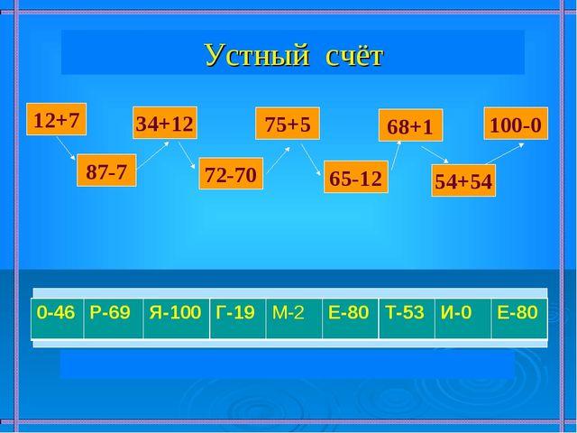 Устный счёт  12+7 87-7 34+12 72-70 75+5 65-12 68+1 54+54 100-0 0-46Р-69Я-1...