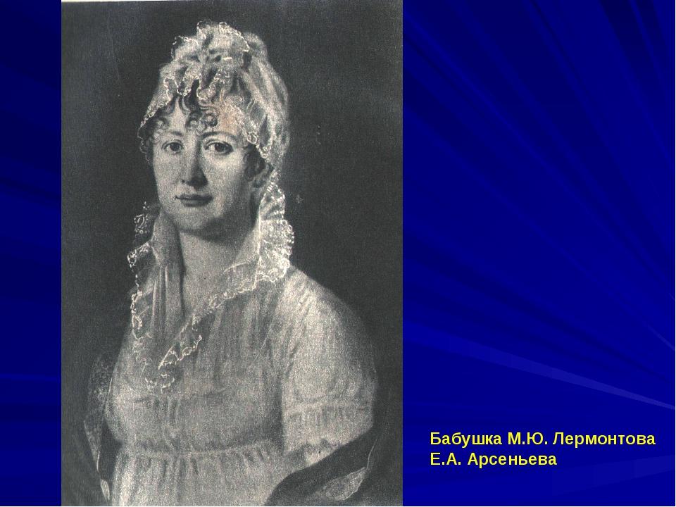 Бабушка М.Ю. Лермонтова Е.А. Арсеньева