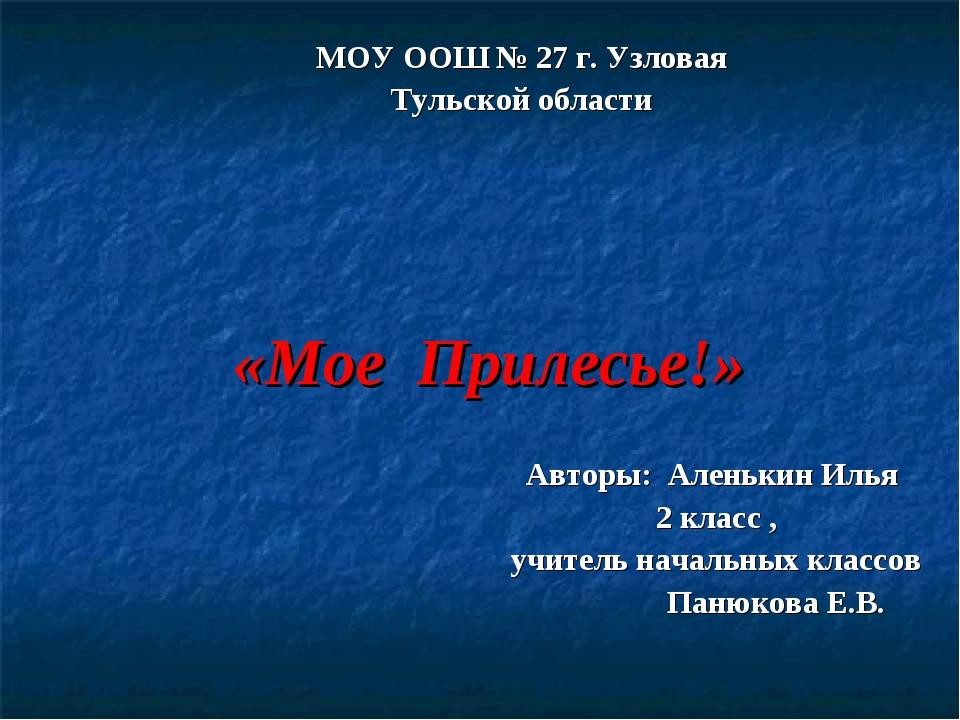 «Мое Прилесье!» МОУ ООШ № 27 г. Узловая Тульской области Авторы: Аленькин Ил...