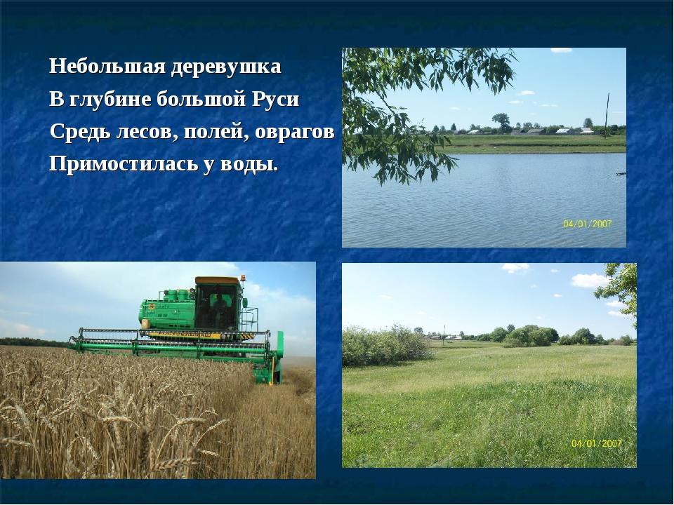 Небольшая деревушка В глубине большой Руси Средь лесов, полей, оврагов Примос...