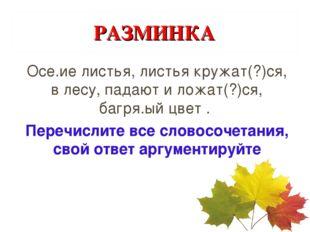 РАЗМИНКА Осе.ие листья, листья кружат(?)ся, в лесу, падают и ложат(?)ся, багр