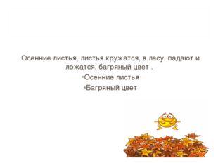 Осенние листья, листья кружатся, в лесу, падают и ложатся, багряный цвет . О