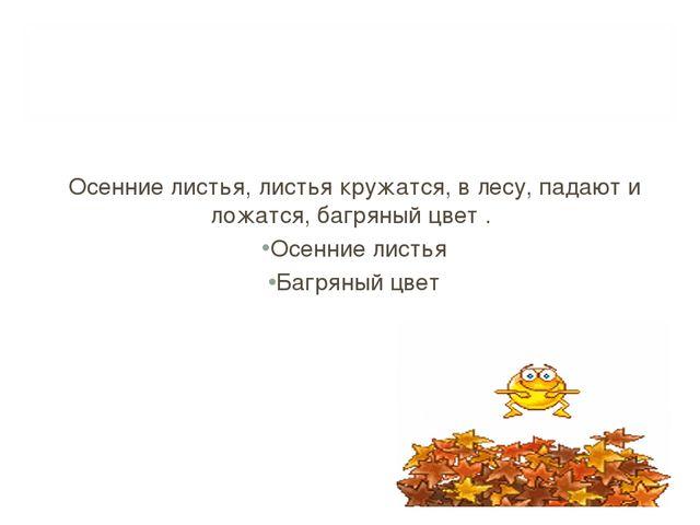 Осенние листья, листья кружатся, в лесу, падают и ложатся, багряный цвет . О...