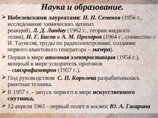 Наука и образование. Нобелевскими лауреатами:Н.Н.Семенов(1956 г., исслед