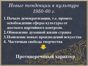 Новые тенденции в культуре 1950-60 г. Начало демократизации, т.е. процесс ос