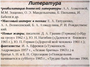 Литература реабилитация деятелей литературы :А.А. Ахматовой, М.М. Зощенко, О.