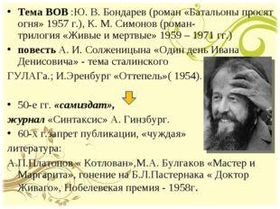 Тема ВОВ :Ю.В.Бондарев(роман«Батальоны просят огня»1957 г.),К.М.Симон