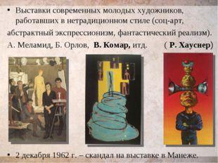 Выставки современных молодых художников, работавших в нетрадиционном стиле (с