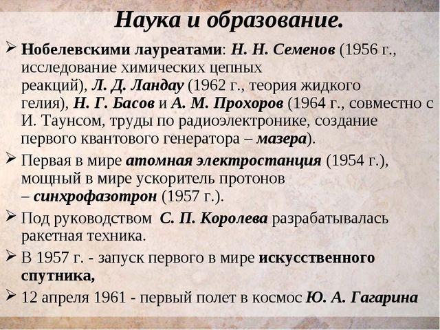 Наука и образование. Нобелевскими лауреатами:Н.Н.Семенов(1956 г., исслед...