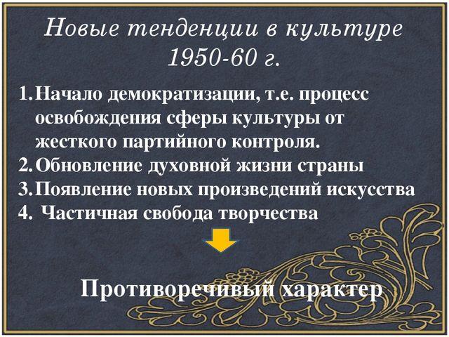 Новые тенденции в культуре 1950-60 г. Начало демократизации, т.е. процесс ос...