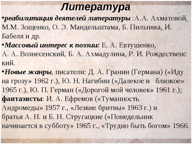 Литература реабилитация деятелей литературы :А.А. Ахматовой, М.М. Зощенко, О....