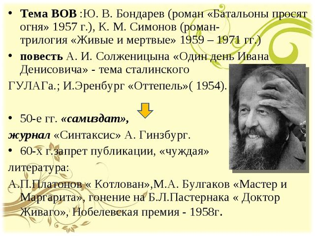 Тема ВОВ :Ю.В.Бондарев(роман«Батальоны просят огня»1957 г.),К.М.Симон...
