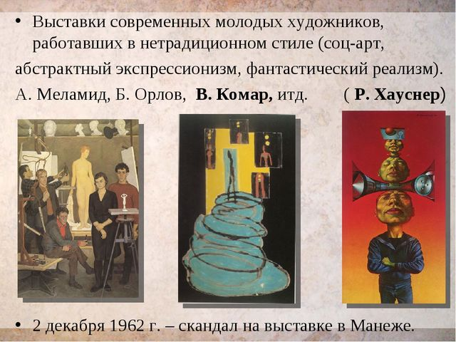 Выставки современных молодых художников, работавших в нетрадиционном стиле (с...
