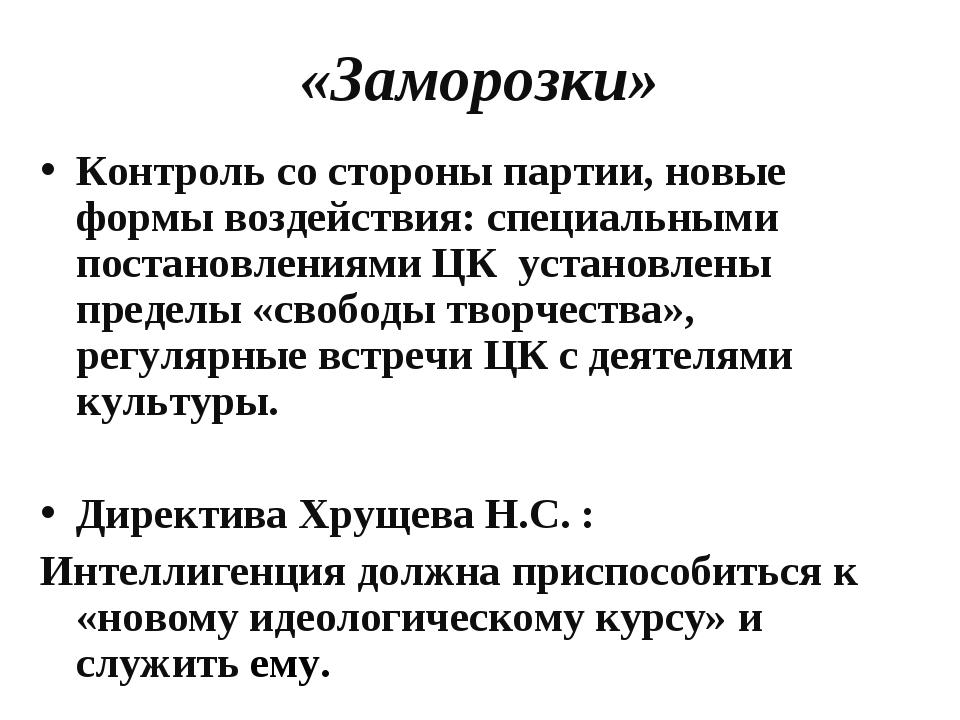 «Заморозки» Контроль со стороны партии, новые формы воздействия: специальными...