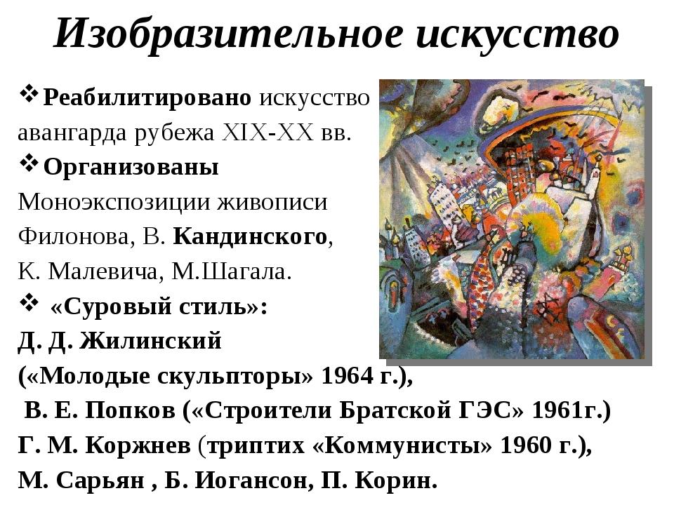 Изобразительное искусство Реабилитировано искусство авангарда рубежа ХIХ-ХХ в...