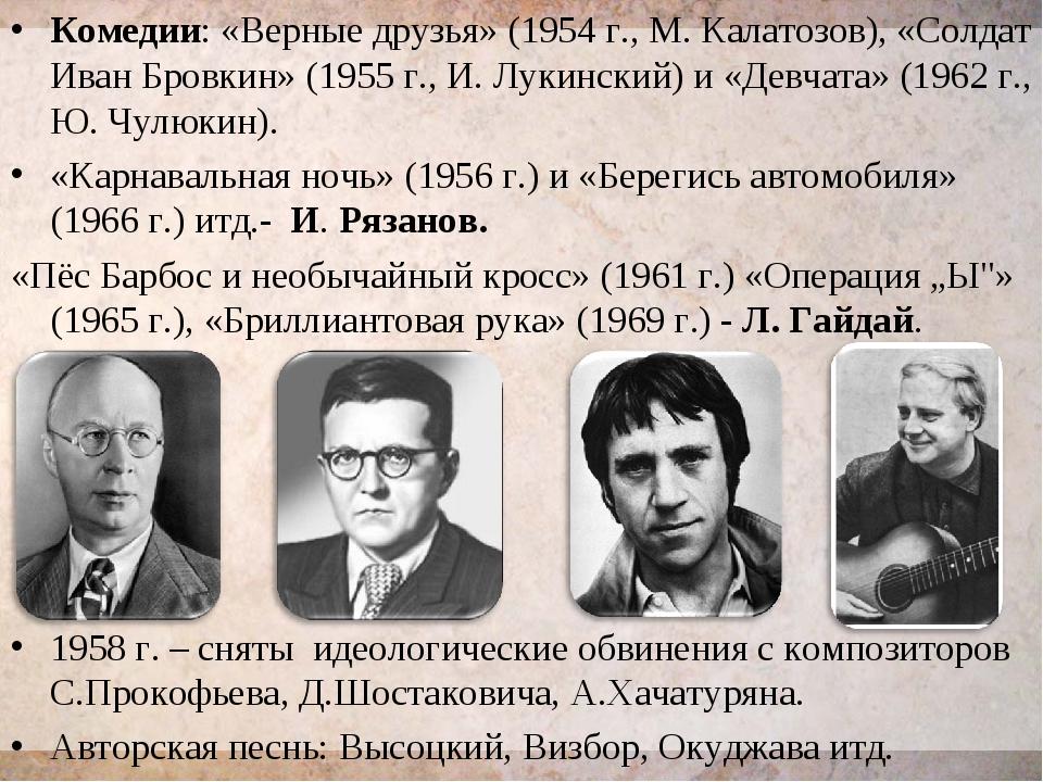 Комедии: «Верные друзья» (1954 г., М. Калатозов), «Солдат Иван Бровкин» (1955...