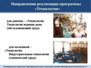 Направления реализации программы «Технология» Муниципальное бюджетное общеобр
