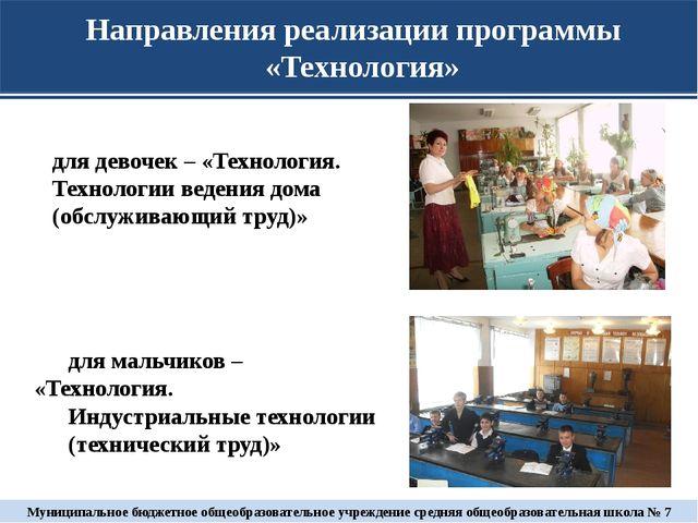 Направления реализации программы «Технология» Муниципальное бюджетное общеобр...