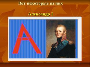 Вот некоторые из них Александр I