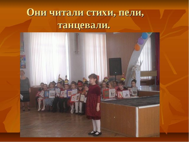 Они читали стихи, пели, танцевали.