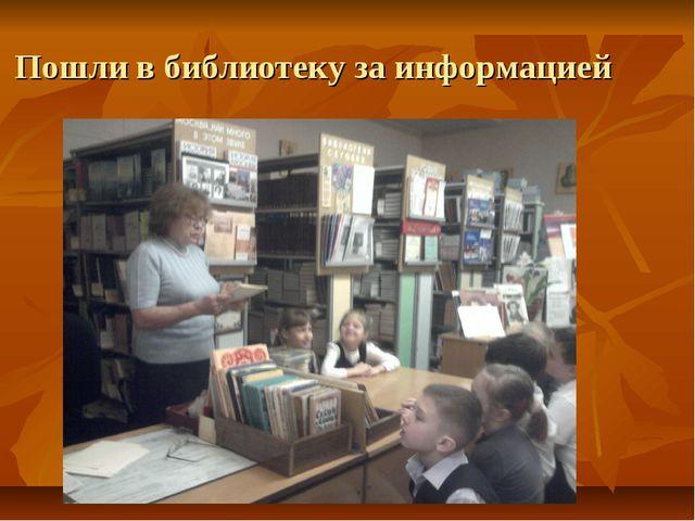 Пошли в библиотеку за информацией