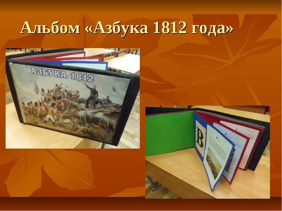 Альбом «Азбука 1812 года»