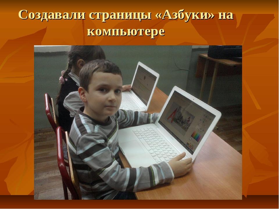 Создавали страницы «Азбуки» на компьютере