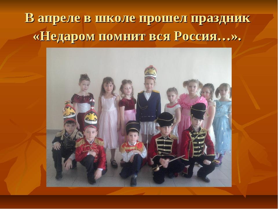 В апреле в школе прошел праздник «Недаром помнит вся Россия…».