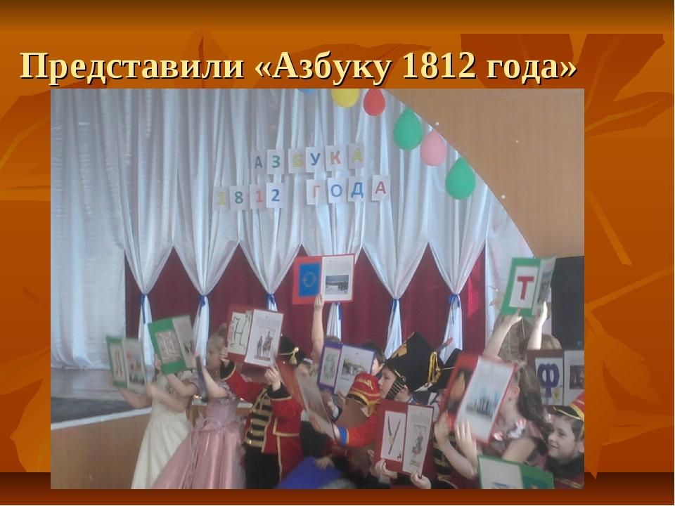 Представили «Азбуку 1812 года»