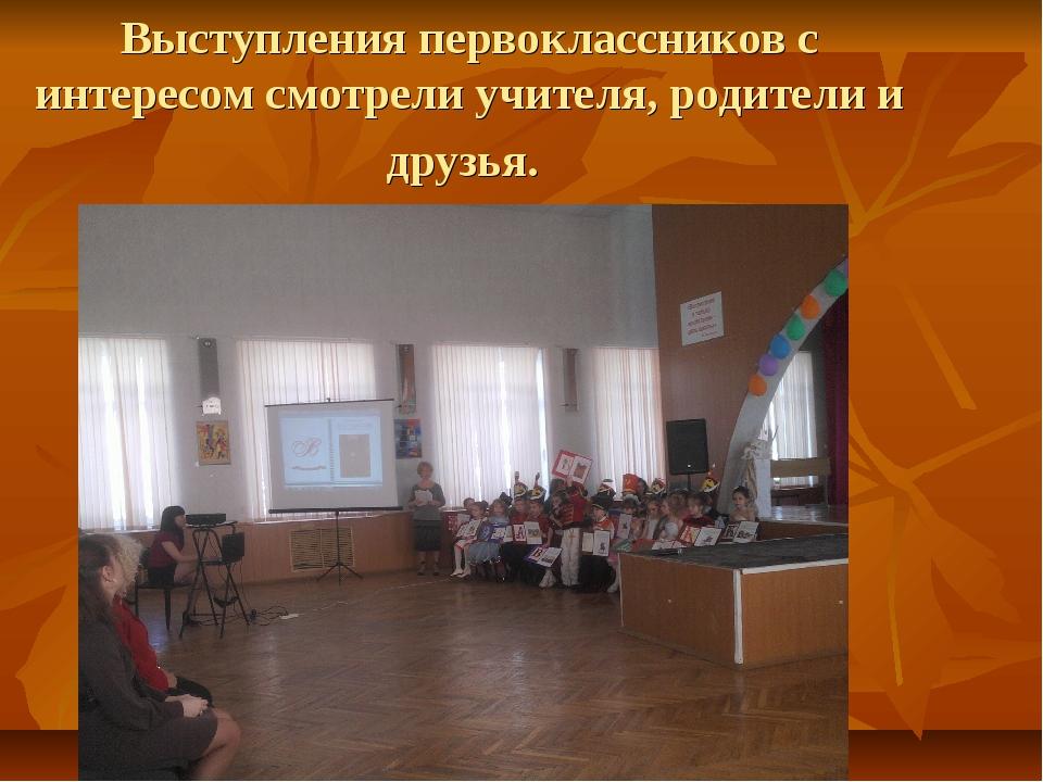 Выступления первоклассников с интересом смотрели учителя, родители и друзья.