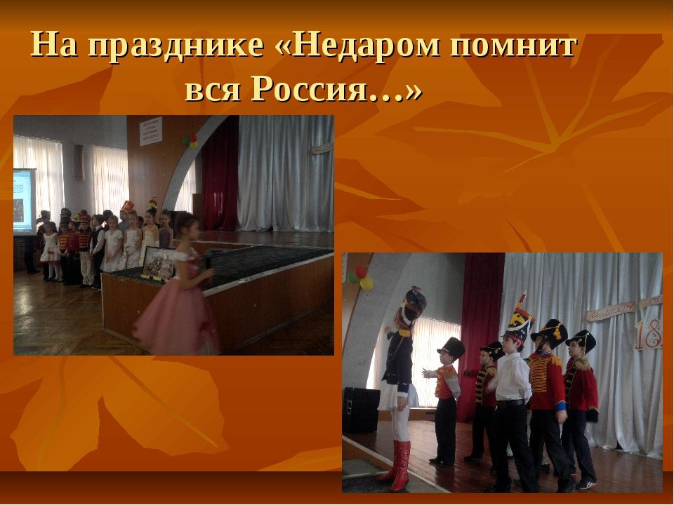 На празднике «Недаром помнит вся Россия…»