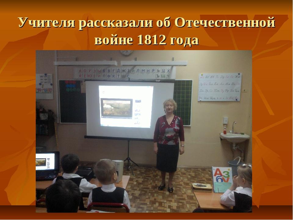 Учителя рассказали об Отечественной войне 1812 года
