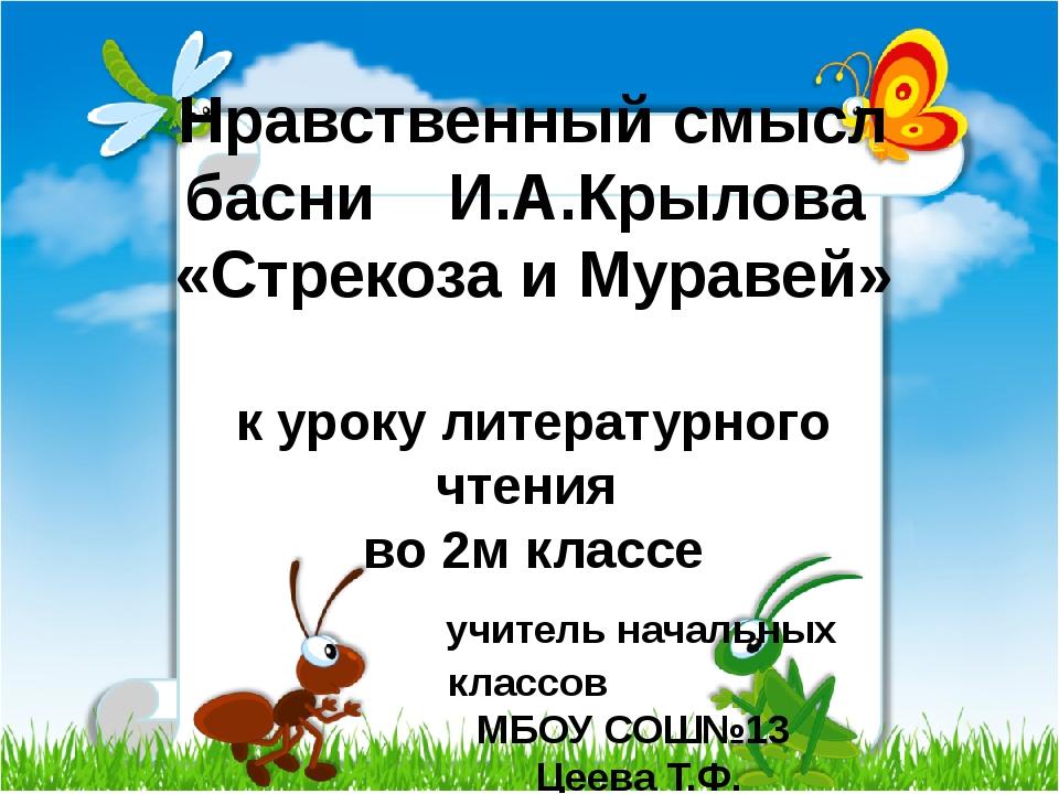 Нравственный смысл басни И.А.Крылова «Стрекоза и Муравей» к уроку литературно...
