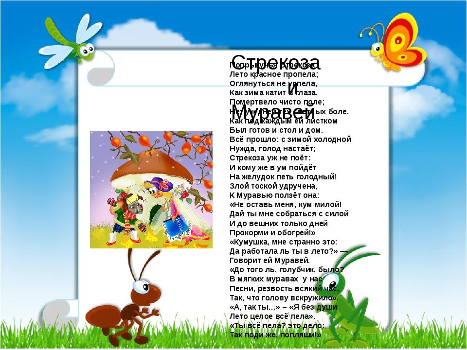Стрекоза и Муравей Попрыгунья Стрекоза Лето красное пропела; Оглянуться не у...