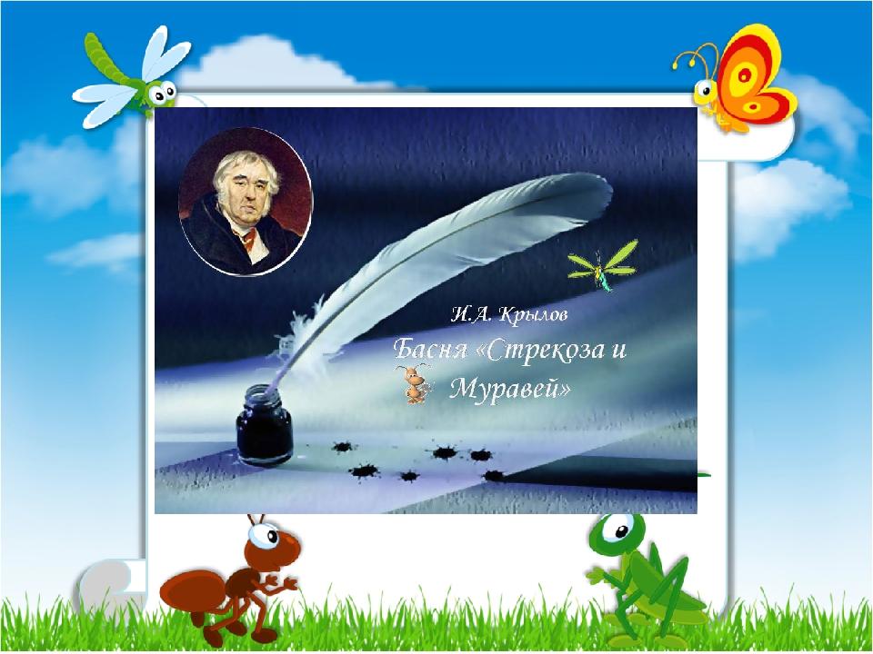 И.А. Крылов Стрекоза и Муравей