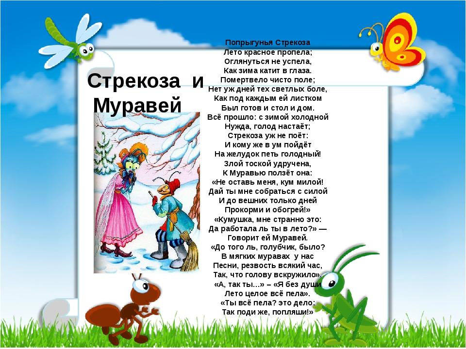 Попрыгунья Стрекоза Лето красное пропела; Оглянуться не успела, Как зима кати...