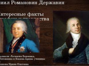 Гавриил Романовин Державин Интересные факты биографии и творчества Работу вып