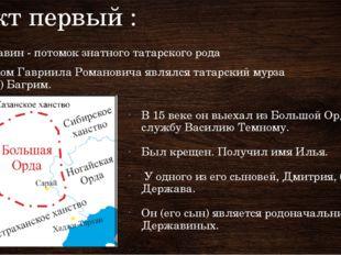 Факт первый : Державин - потомок знатного татарского рода Предком Гавриила Ро