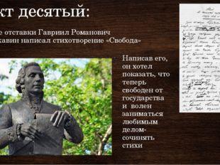 Факт десятый: После отставки Гавриил Романович Державин написал стихотворение
