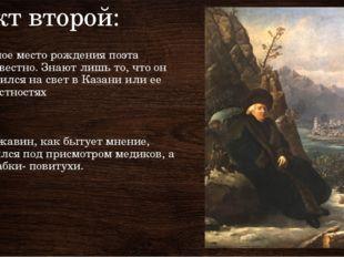 Факт второй: Точное место рождения поэта неизвестно. Знают лишь то, что он по
