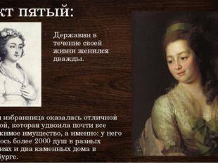 Факт пятый: Державин в течение своей жизни женился дважды. Вторая избранница