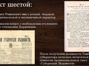 Факт шестой: Гавриил Романович имел резкий, твердый, принципиальный и неуживч