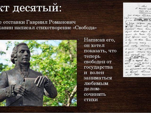 Факт десятый: После отставки Гавриил Романович Державин написал стихотворение...