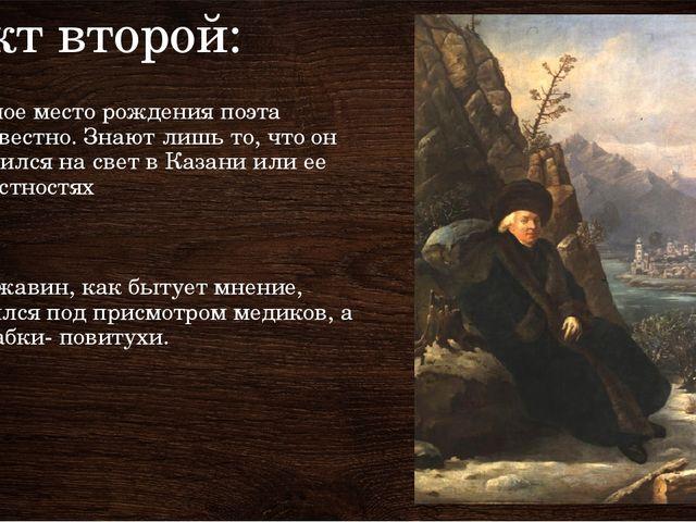 Факт второй: Точное место рождения поэта неизвестно. Знают лишь то, что он по...