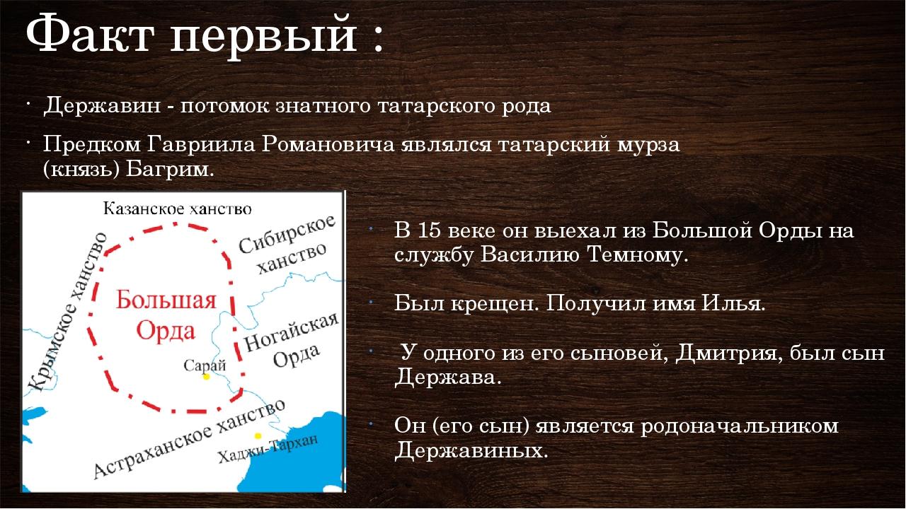 Факт первый : Державин - потомок знатного татарского рода Предком Гавриила Ро...