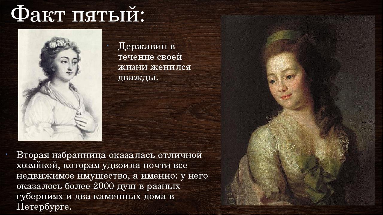 Факт пятый: Державин в течение своей жизни женился дважды. Вторая избранница...